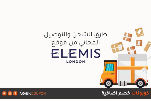 اكتشف خدمات الشحن المقدمة من موقع إيليمس (Elemis) والتوصيل المجاني وكوبونات اضافية