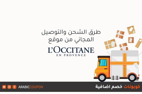 التوصيل المجاني للتسوق اونلاين من موقع لوكسيتان (L'Occitane) مع كوبونات خصم