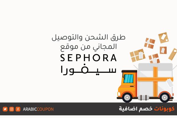 """خدمات الشحن والتوصيل المجاني من موقع سيفورا """"Sephora"""" - التوفير عند التسوق اونلاين"""