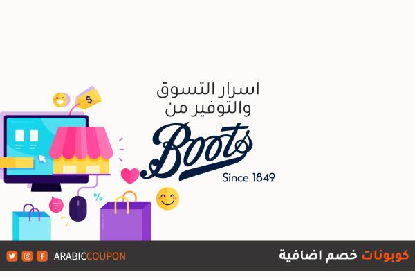 أسرار التوفير عند التسوق اونلاين من موقع بوتس (Boots) مع كوبونات خصم اضافية