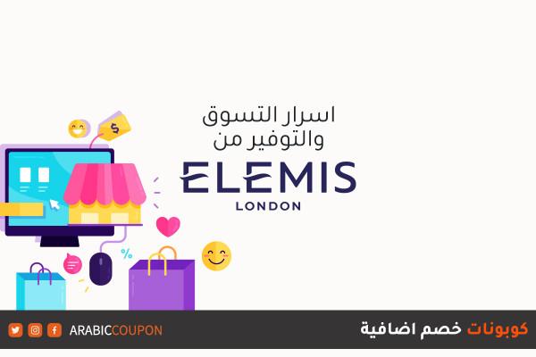 أسرار التوفير عند التسوق اونلاين من موقع إيليمس (Elemis) مع كوبونات وكودات خصم فعالة