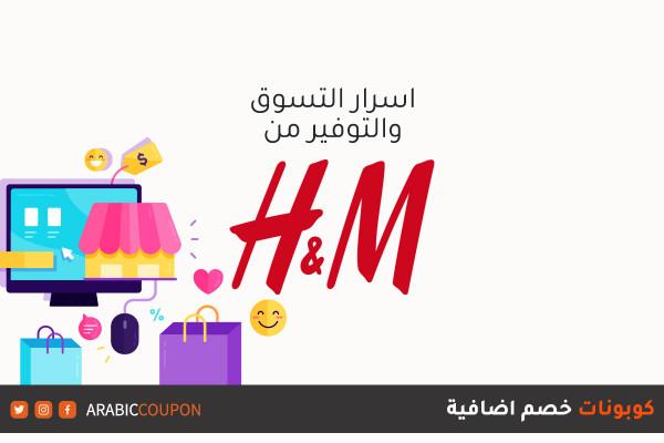 اقصى توفير مع اسرار التسوق من موقع اتش اند ام (H&M)