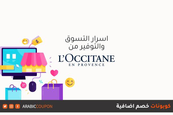 أسرار التوفير عند الشراء اونلاين من موقع لوكسيتان (L'Occitane) مع كوبونات خصم