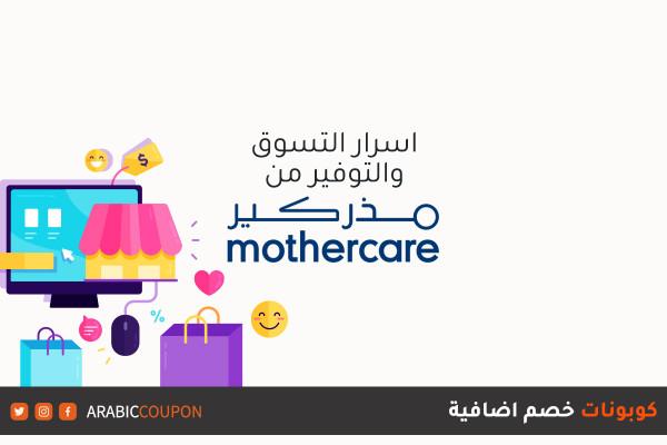 اسرار التسوق والتوفير من موقع مذركير (Mothercare) بالاضافة الى كوبونات وكودات خصم جديدة