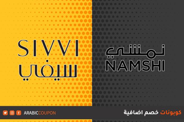 ما الفرق بالتسوق اونلاين بين موقع سيفي (SIVVI) وموقع نمشي (Namshi) مع كوبونات اضافية