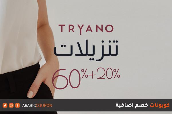 خصومات موقع ترايانو (Tryano) تصل ٨٠% مع كوبونات واكواد خصم اضافية