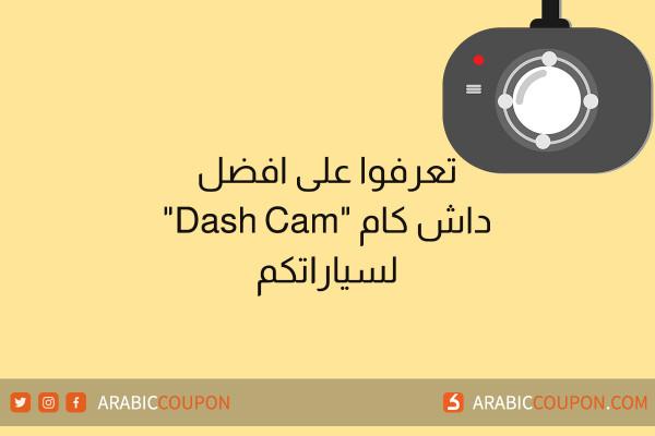 "افضل داش كام ""Dash Cam"" لسياراتكم مع احدث كوبونات وكودات خصم"