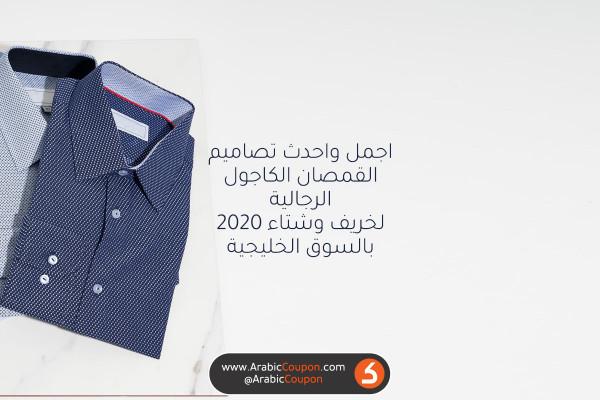 أحدث القمصان الرجالية الكاجول الجميلة لخريف / شتاء 2020 - أخبار الموضة الرجالية