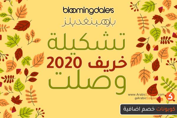 تشكيلة الخريف لعام 2020 من موقع بلومينغديلز وصلت