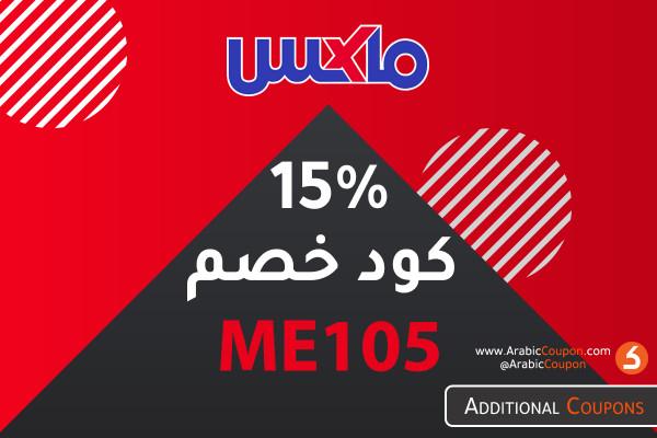موقع ماكس فاشون اطلق اليوم كود خصم مخصص لمصر بخصم 15%