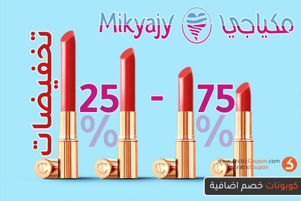 تخفيضات كبيرة من مكياجي تصل 75% على مجموعة من اشهر منتجات المكياج