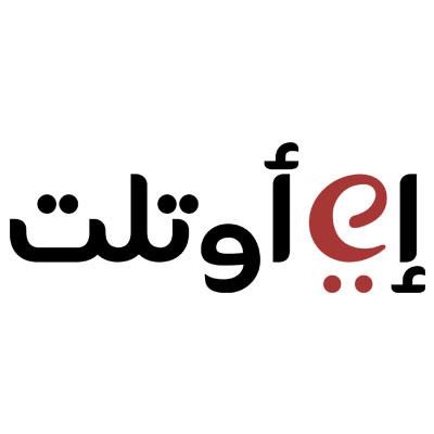 شعار إي أوتلت 400x400 - احدث كوبونات وكودات الخصم لموقع إي أوتلت