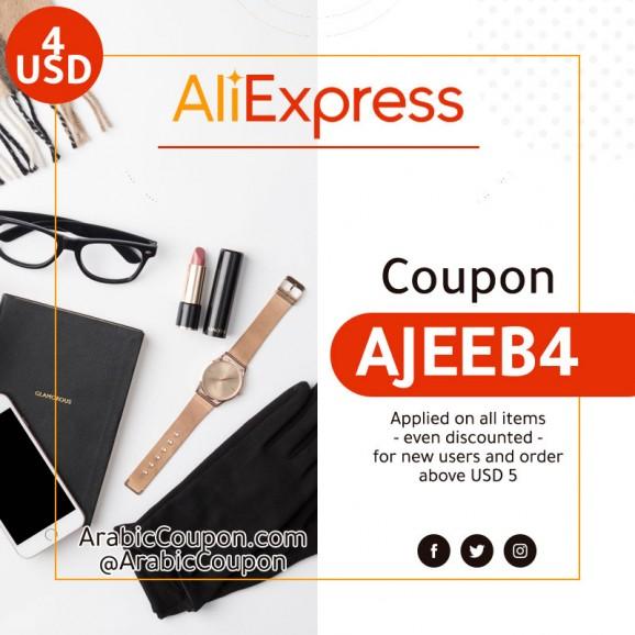 2020 AliExpress coupon - 4$ AliExpress discount promo code