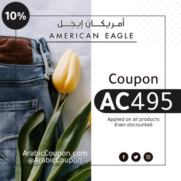 10% American Eagle coupon code applied on all products (NEW 2020)