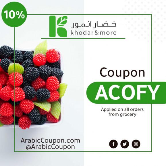 khodar and more (kandmore) coupon code on all orders - ArabicCoupon