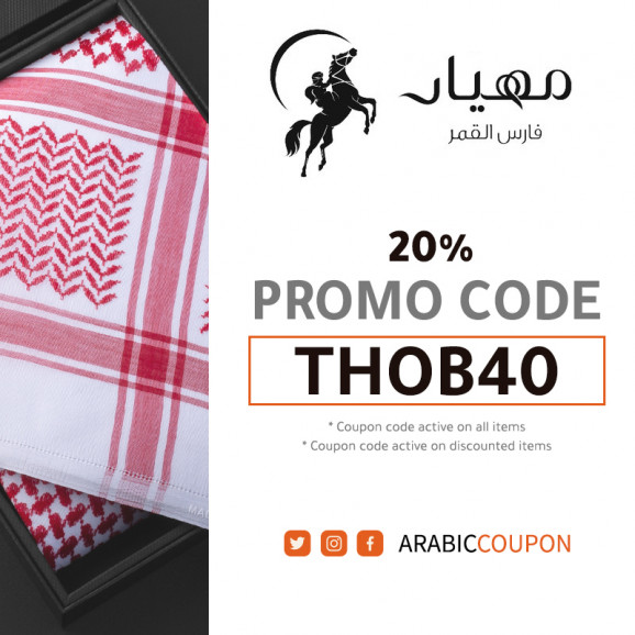 Mihyar promo code - Mihyar coupon code - 100% active on all orders - 2021