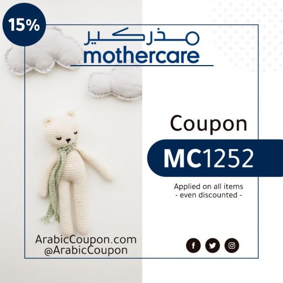 2020 MotherCare coupon & deals - 15% MotherCare promo code