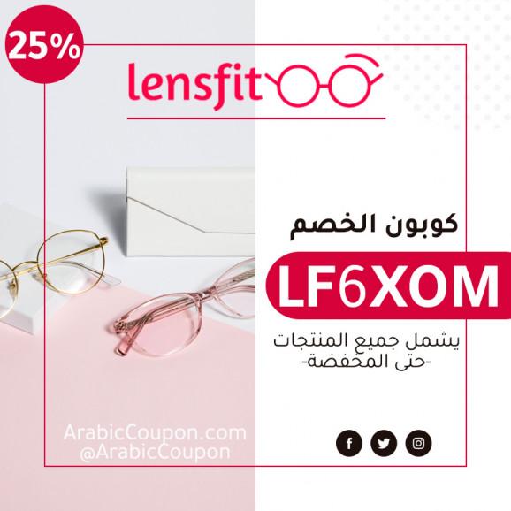 """25% كود خصم موقع لينس فيت """"Lensfit"""" لجميع الطلبات (جديد كوبون لينس فيت)"""