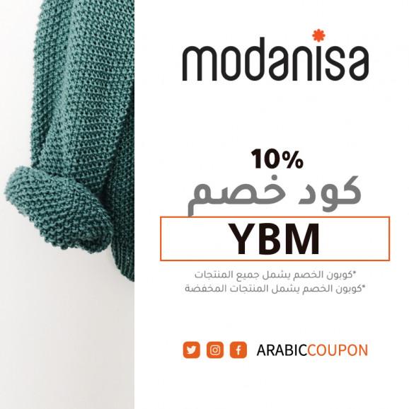 كود خصم مودنيسا فعال 100% على جميع المنتجات - كوبون مودنيسا في 2021