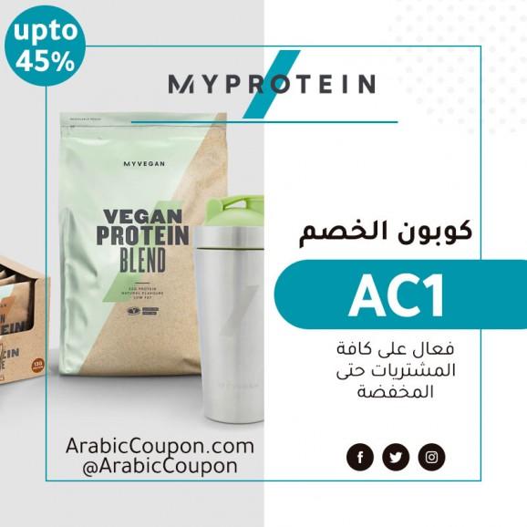 كوبون ماي بروتين يصل 45% - كود خصم ماي بروتين 2020