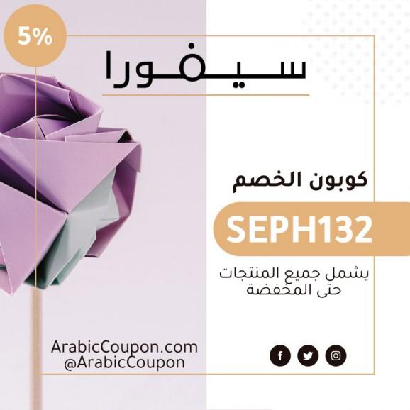 5% كوبون سيفورا 2020 - كوبون عربي - كود خصم سيفورا