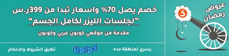 خصم يصل 70% على جلسات الليزر (المملكة العربية السعودية - جده)
