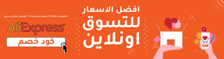 افضل الاسعار للتسوق اونلاين من موقع علي اكسبرس مع كوبونات وكودات خصم - كود خصم نون